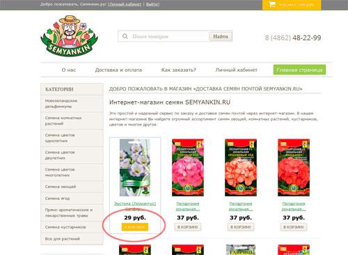 Дешевый Магазин Семян
