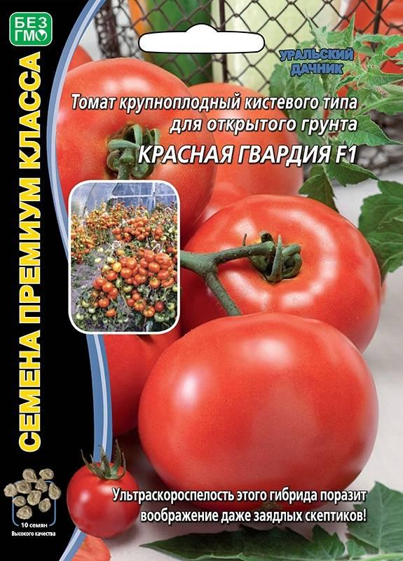 томат красная гвардия отзывы и фото казани полный список
